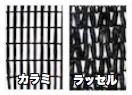 遮光ネット カラミ織り ラッセル織り