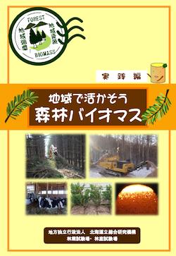 木質バイオマスのパンフレット