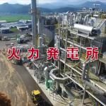 年間13,000世帯分を発電。四国初の木質バイオマス発電所、稼働1周年。