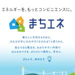 ポイントがたまるコンビニ電力サービス「まちエネ」受付開始。ローソン・三菱商事の新電力会社。