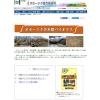 北海道オホーツク公式サイトに「木質バイオマス」のページ登場。