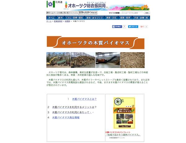 北海道オホーツク公式サイトに「木質バイオマス」のページ
