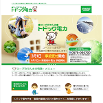 新ブランド「トドック電力」で電力販売スタート。札幌市「生活協同組合コープさっぽろ」